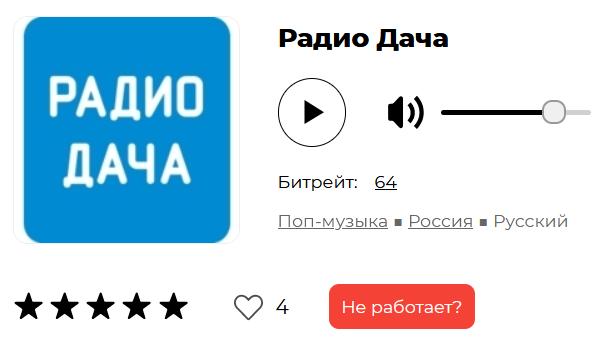 Душевное и гармоничное радио «Дача»