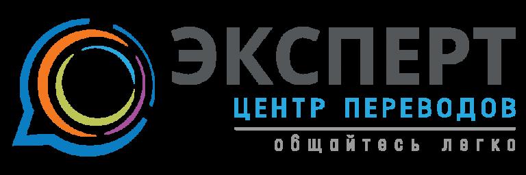 Бюро переводов в Киеве